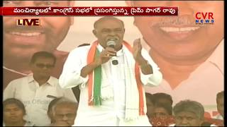 Congress MLA Candidate Prem Sagar Rao Speech at Prajakutami Public Meeting in Mancherial | CVR News - CVRNEWSOFFICIAL