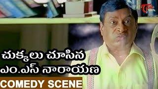ఎం.ఎస్ నారాయణ & వేణుమాధవ్ బెస్ట్ కామెడీ సీన్స్ | Telugu Comedy Videos | TeluguOne - TELUGUONE