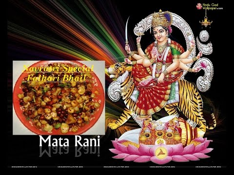 Navratri Special-Falhari Bhail  ( नवरात्रि स्पेशल - फलहारी भेल)...