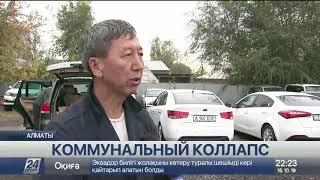 Коммунальный коллапс в Алматы: сети не выдерживают напора и критики
