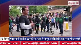 video : पाकिस्तानी क्रिकेट प्रशंसकों ने लंदन में बलूच कार्यकर्ताओं द्वारा लगाए पोस्टर फाड़े
