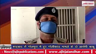video : शाहबाद से गोलपुरा में हुए गोलीकांड मामले के दो आरोपी काबू