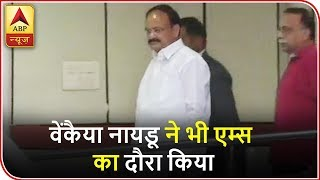 Atal Bihar Vajpayee: Vice-President Venkaiah visits AIIMS to enquire about former PM's health - ABPNEWSTV