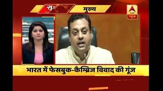 Twarit: BJP accuses Congress of using Cambridge Analytica for influencing voters during Bi - ABPNEWSTV