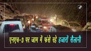 video : Heavy Snowfall के बाद NH-3 पर Jam में फंसे रहे हजारों सैलानी