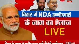 NDA list Of Bihar Candidates Out - ZEENEWS