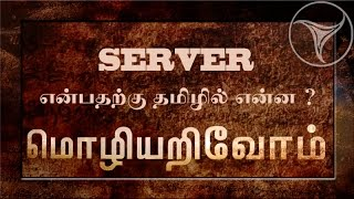 "Mozhi Arivom 15-12-2015 ""SERVER"" – Puthiya Thalaimurai Tv Show"