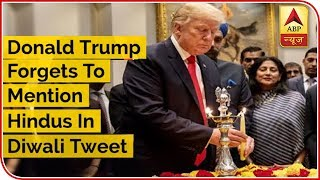 Donald Trump Forgets To Mention Hindus In Diwali Tweet - ABPNEWSTV