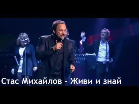 Смотреть клип Стас Михайлов - Живи и знай (live)