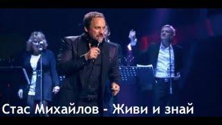 Стас Михайлов - Живи и знай (live)