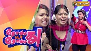 Dosth Bada Dosth 06-09-2015 PuthuYugam TV Show