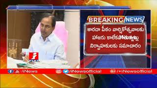 CM KCR Vizag Tour Cancels | KCR Not To Attend Sharada Peetham Anniversary Celebrations | iNews - INEWS