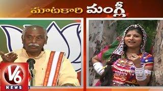 Maatakari Mangli funny talk with Bandaru Dattatreya and Dasari Narayan Rao - V6NEWSTELUGU