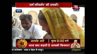 उत्तर प्रदेश में दलित परिवार ने प्रशासन को दी धर्म परिवर्तन की धमकी ! - AAJTAKTV