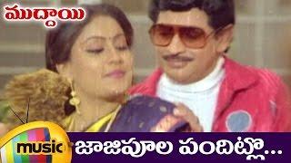 Muddayi Telugu Movie Video Songs | Jajipoola Panditlo Telugu Video Song | Krishna | Vijayashanti - MANGOMUSIC