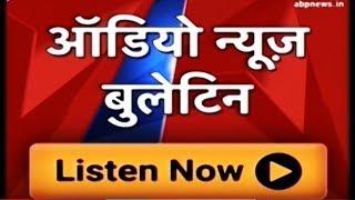 Audio Bulletin: HD Kumaraswamy will be sworn in as Karnataka CM on Wednesday - ABPNEWSTV
