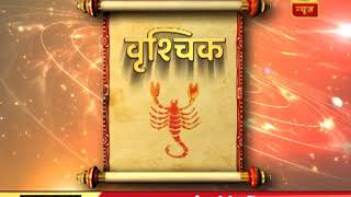 Daily Horoscope with Pawan Sinha: Here is prediction for the day, April 19 - ABPNEWSTV