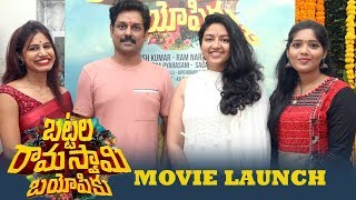 Battala Ramaswami Boipic Movie Opening | TFPC - TFPC