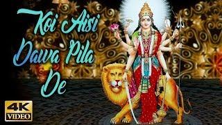 कोई ऐसी दवा पिलादे माँ - नरेंद्र चंचल देवी माँ के भजन - Koi Aisi Dawa Pilade Maa - BHAKTISONGS