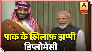 PM Modi Speaks On Pulwama Attack In Front Of Crown Prince Salman | ABP News - ABPNEWSTV