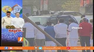 Chandrababu Naidu Speech at Mahakutami Public Meeting   Rahul Gandhi   Khammam   iNews - INEWS