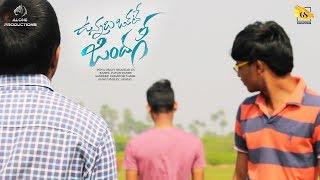 UNNADI OKATE ZINDAGI - True Friends || Latest Telugu short film 2018 || GS Creations || - YOUTUBE
