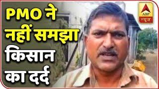PMO returns money-order of farmer who got pittance for onions - ABPNEWSTV