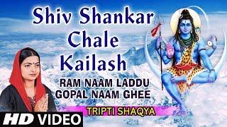 Shiv Shankar Chale Re Kailash, Shiv Bhajan, TRIPTI SHAQYA, HD Video, Ram Naam Laddu Gopal Naam Ghee - TSERIESBHAKTI