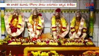 Sigadam Ammavari Jatara 2019 Celebrations | Attend Kala Venkata Rao | Andhra Pradesh | CVR NEWS - CVRNEWSOFFICIAL