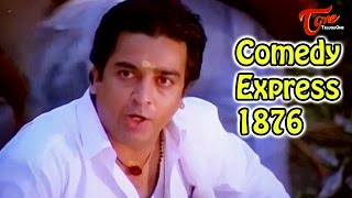 Comedy Express 1876 | B 2 B | Latest Telugu Comedy Scenes | Comedy Movies - TELUGUONE