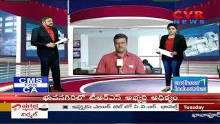 కొడంగల్లో రేవంత్రెడ్డి వెనుకంజ | Congress Main Leaders Back In First Round | CVR News - CVRNEWSOFFICIAL
