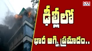 ఢిల్లీ లో భారీ అగ్ని ప్రమాదం..| Massive Fire Mishap at Paper Factory in Delhi's Naraina | CVR News - CVRNEWSOFFICIAL