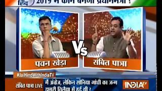 Sambit Patra ने एक सांस में गिनाई PM Modi सरकार की उपलब्धियां, Congress के पास नहीं रहा  जवाब - INDIATV