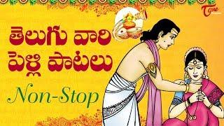 తెలుగు వారి పెళ్లి పాటలు | Telugu Wedding Songs Jukebox | TeluguOne - TELUGUONE