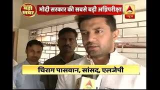 TDP's no confidence motion won't affect BJP as it has majority in center: Chirag Paswan - ABPNEWSTV