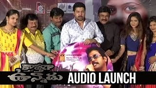 Kothagaa Unnadu Audio Launch | Akash, Priya, Sonia | TFPC - TFPC