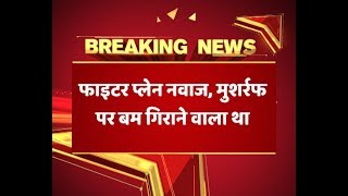 IAF nearly bombed Nawaz Sharif, Pervez Musharraf during Kargil War - ABPNEWSTV