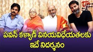 Pawan Kalyan and Trivikram Wishes to K Viswanath || Winning Dada Saheb Phalke Award - TELUGUONE