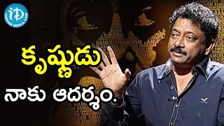Lord Krishna is my Role Model - Director Ram Gopal Varma | Ramuism 2nd Dose - IDREAMMOVIES