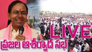 KCR Election Campaign LIVE | TRS Prajala Asheervada Sabha in Husnabad | Harish Rao | iNews - INEWS