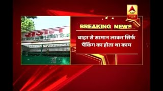 ABP News Revelation on Srijan Scam: Ground report from the handloom which was never used f - ABPNEWSTV
