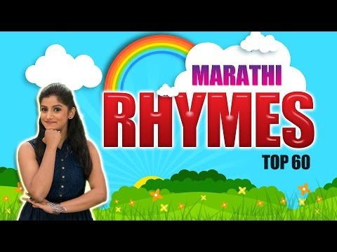 Marathi Rhymes Collection Children | मराठी बालगीत | Baby Rhymes | Baby Songs | Top 60 Marathi Songs