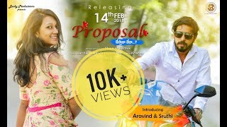 Proposal || Telugu Short film 2018 || By Karthik M || S3 Media Factory - YOUTUBE