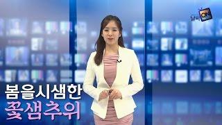 날씨온뉴스 03월 2째주
