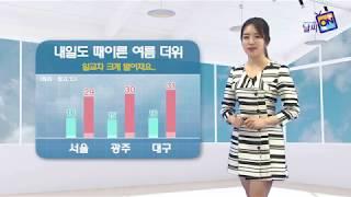 [날씨정보] 05월 21일 17시 발표