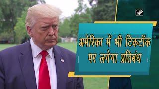 video : भारत के बाद अमेरिका ने भी दिया चीन को झटका, टिकटॉक पर लगाएगा बैन