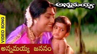 Annamayya Movie Video Song | Annamayya Jananam | Nagarjuna | Ramya Krishnan | K. Raghavendra Rao - RAJSHRITELUGU