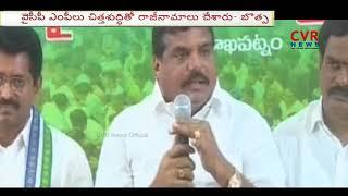 YSRCP Leader Botsa Satyanarayana Slams Chandrababu Naidu | CVR News - CVRNEWSOFFICIAL