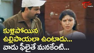 Ravi Teja And LB Sri Ram Best Comedy Scenes Back To Back | TeluguOne - TELUGUONE