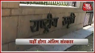 This Is Where Vajpayee Will Be Laid To Rest Today At 4 PM - AAJTAKTV